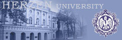Herzen University, Mark's School in St. Petersburg, Russian